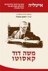 איטליה: כתב עת לחקר תולדותיהם, תרבותם וספרותם של יהודי איטליה - משה דוד קאסוטו