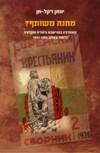 מחנה משותף?: קואופרציה בהתיישבות היהודית החקלאית ברוסיה ובעולם 1880-1941