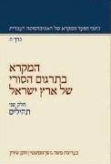 המקרא בתרגום הסורי של ארץ ישראל חלק ב: תהילים