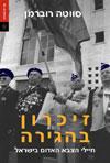 זיכרון בהגירה: חיילי הצבא האדום בישראל