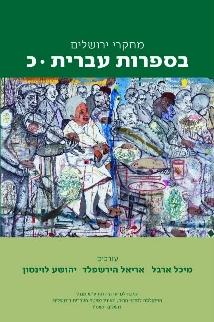 מחקרי ירושלים בספרות עברית כ