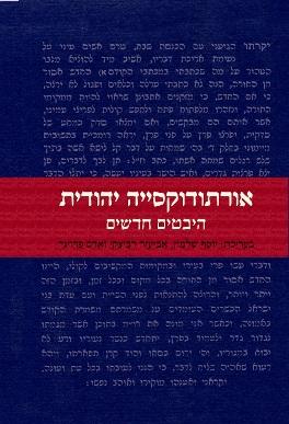 אורתודוקסייה יהודית: היבטים חדשים