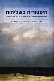 היסטוריה כשליחות: אסופת מאמרים לכבודו של משה צימרמן במלאת לו שישים