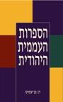 הספרות העממית היהודית