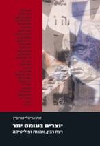 יוצרים בעומס יתר: רצח רבין, אמנות ופוליטיקה