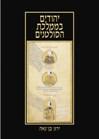יהודים בממלכת הסולטנים: החברה היהודית באימפריה העות'מאנית במאה השבע עשרה