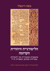 הליטורגיה היהודית הקדומה