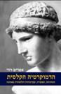 הדמוקרטיה הקלסית: התהוותה, תפקודה, עקרונותיה ותלאותיה באתונה