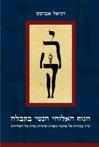 הגוף האלוהי הנשי בקבלה: עיון בצורות של אהבה גופנית ומיניות נשית של האלוהות