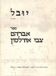 Yuval: Studies of the Jewish Music Center Volume V