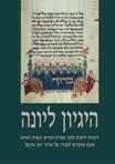 הגיון ליונה: הבטים חדשים בחקר ספרות המדרש, האגדה והפיוט