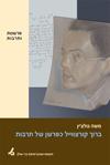 eBook Baruch Kurzweil as a Commentator on Culture   ברוך קורצווייל כפרשן של תרבות