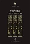 eBook אנציקלופדיה של הסיפור היהודי -ב