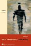 eBook Karl Jaspers: From Selfhood to Being קרל יאספרס: מהעצמיות אל ההוויה