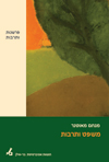 eBook Law and Culture  משפט ותרבות