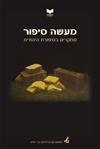 eBook Studies in Jewish Narrative Ma'aseh Sippur 2 מעשה סיפור כרך ב