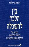eBook Bein Halakhah Le-Haskalah   בין הלכה להשכלה