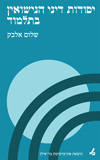 Principles of Marriage and Family Law in the Talmud יסודות דיני הנישואין בתלמוד