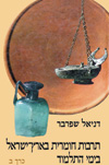 Material Culture in Eretz Israel during the Talmudic Period Vol. II  תרבות חומרית בארץ-ישראל בימי התלמוד
